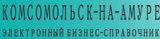 (c) 2014 Желтые страницы Комсомольск-на-Амуре